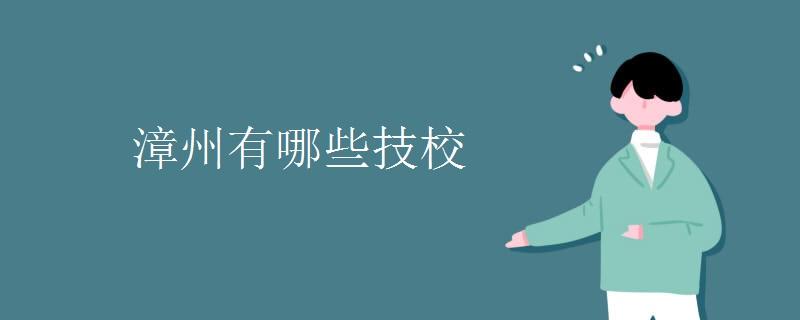 漳州有哪些技校