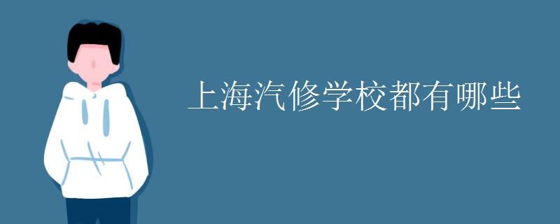 上海汽修學校都有哪些