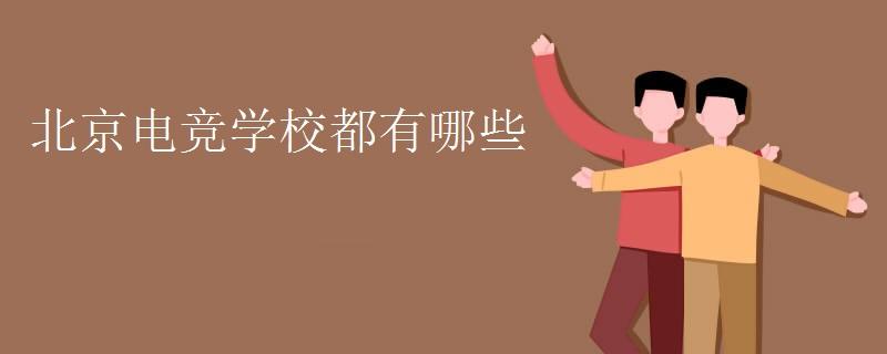 北京電競學校都有哪些