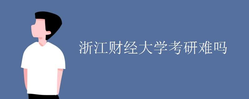 浙江財經大學考研難嗎