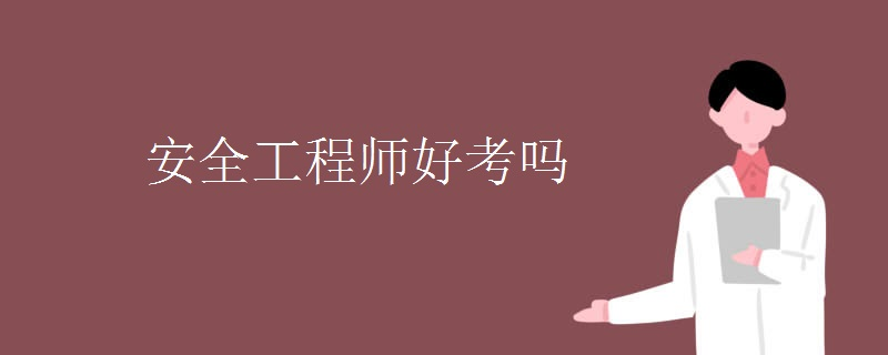 重庆市助理安全工程师试题及答案图片