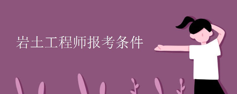 2019年安徽电气工程师考试时间安排