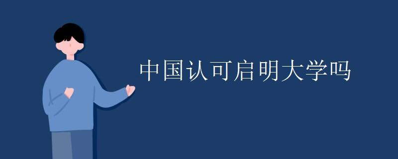 中国认可启明大学吗