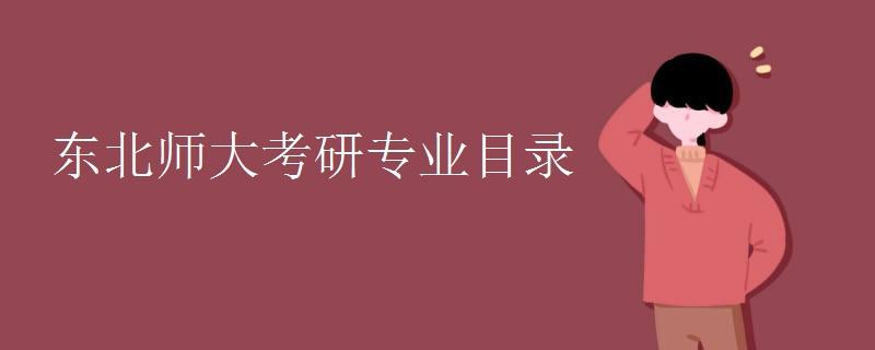 东北师大考研专业目录