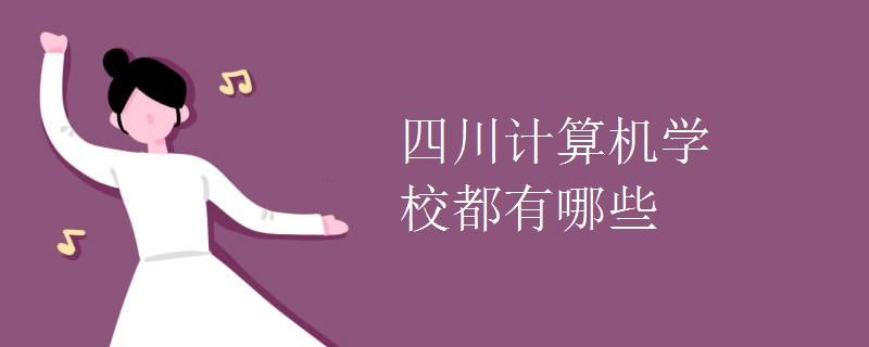 四川计算机学校都有哪些