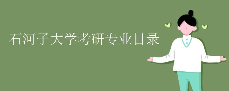 石河子大学考研专业目录