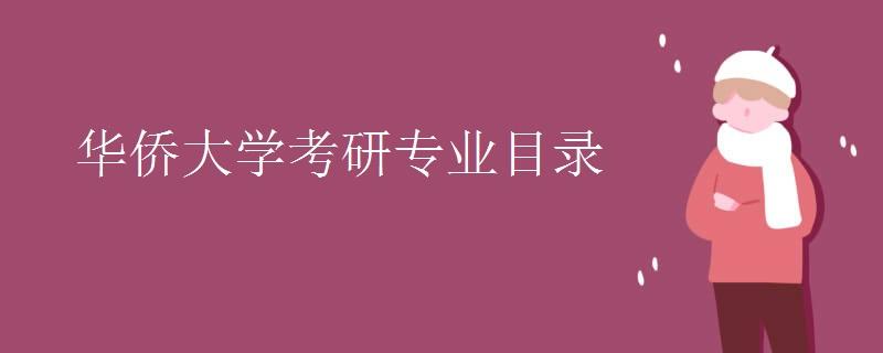 华侨大学考研专业目录