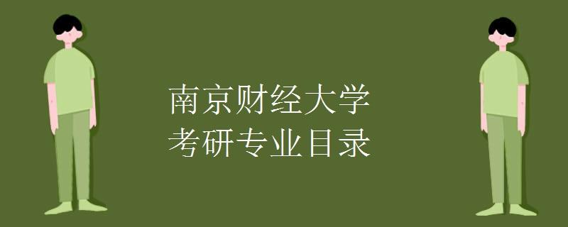 南京财经大学考研专业目录