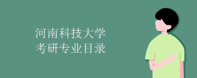河南科技大学考研专业目录