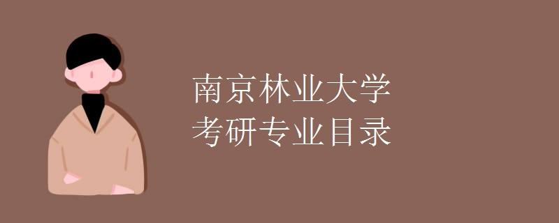 植物资源学专业_南京林业大学考研专业目录_有途教育