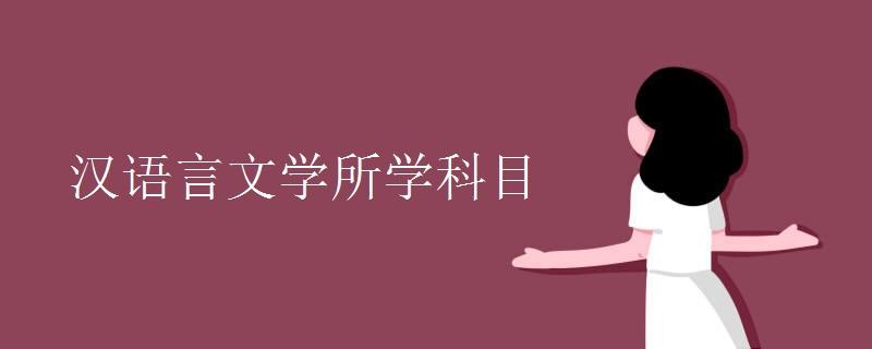 汉语言文学所学科目