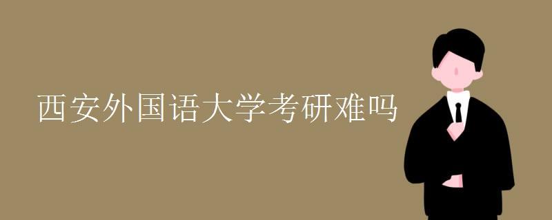 西安外国语大学考研难吗