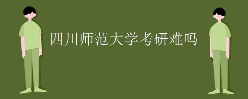 四川师范大学考研难吗