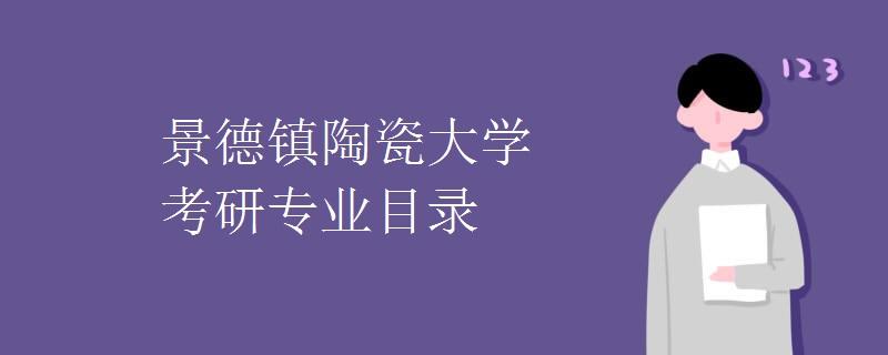 景德镇陶瓷大学考研专业目录