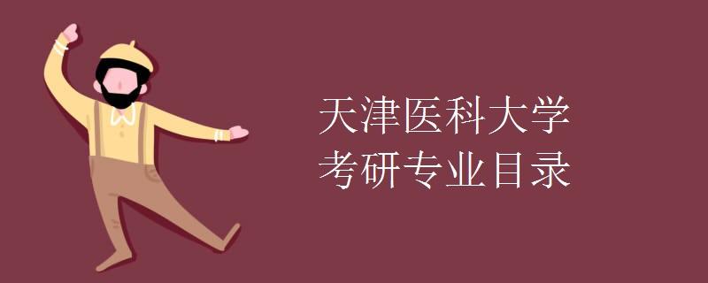天津醫科大學考研專業目錄