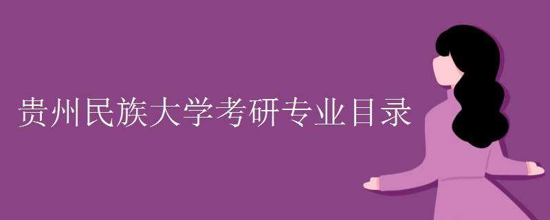 贵州民族大学考研专业目录