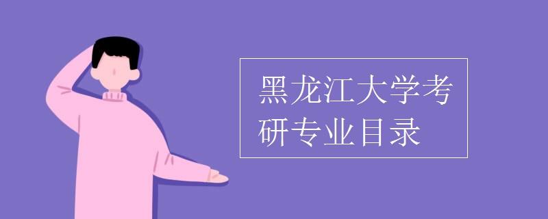 黑龍江大學考研專業目錄