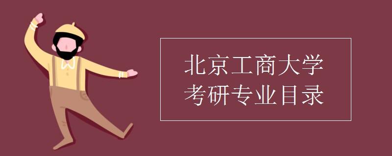 北京工商大学考研专业目录