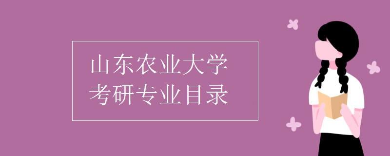 山东农业大学考研专业目录