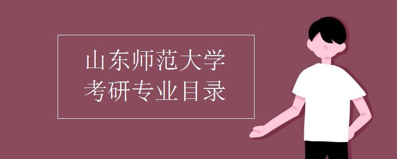 山东师范大学考研专业目录
