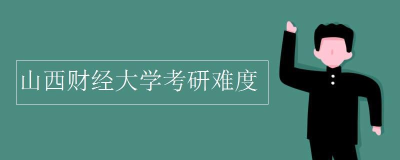 山西财经大学考研难度