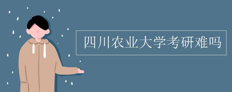 四川农业大学考研难吗