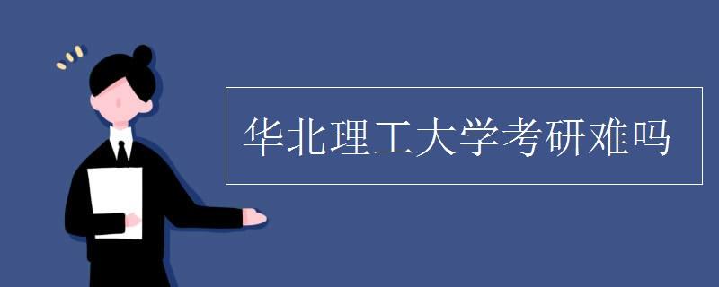 华北理工大学考研难吗