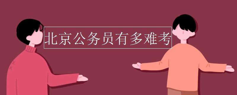 北京公务员有多难考