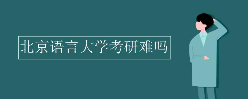 北京語言大學考研難嗎