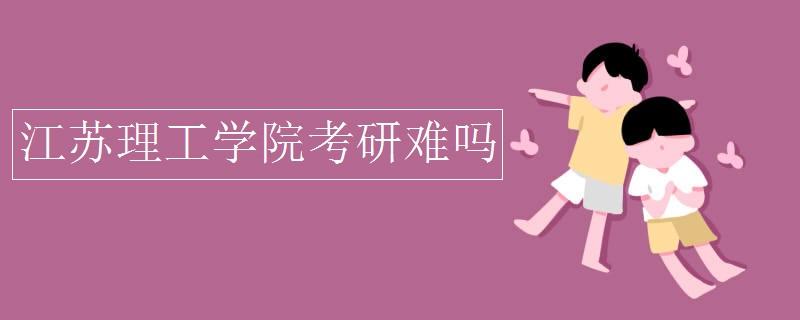 江蘇理工學院考研難嗎