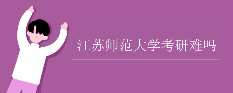 江苏师范大学考研难吗