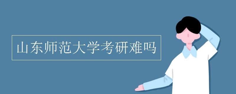 山东师范大学考研难吗