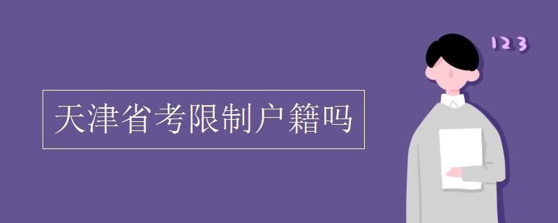 天津省考限制戶籍嗎