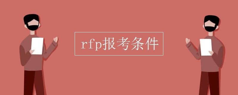 rfp报考条件