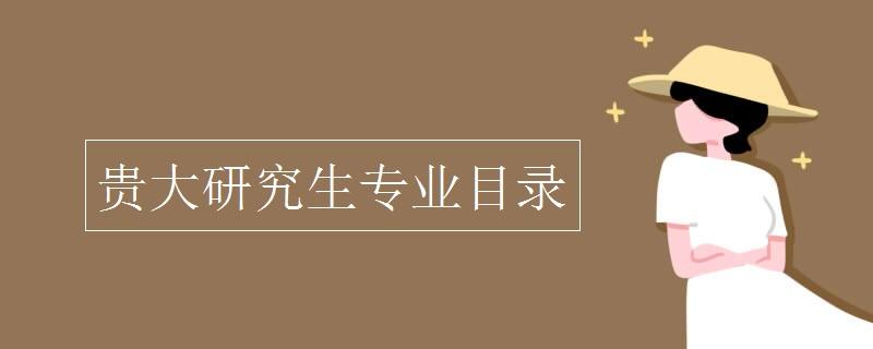 贵州大学研究生网_贵大研究生专业目录_有途教育