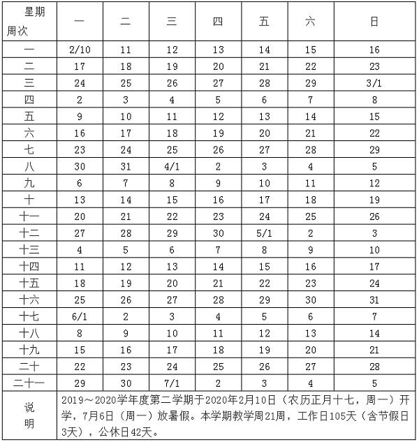 天津2019-2020年学年小学教学日历