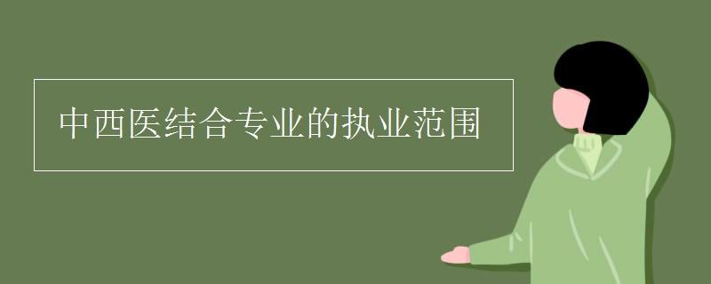 中西医结合专业的执业范围