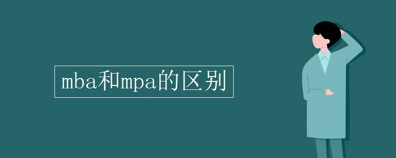mba和mpa的區別