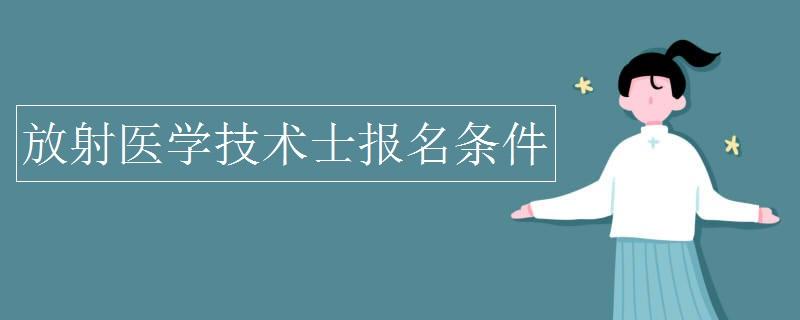 放射专业执业医师报考条件_山东省后学历报考执业医师_放射医师证报名条件