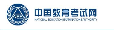 2019年9月内蒙古计算机二级成绩查询入口