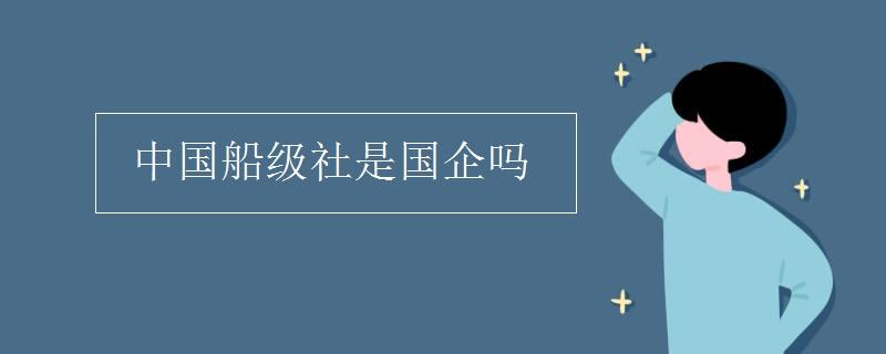 中国船级社是国企吗