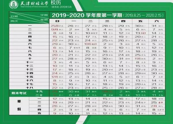 天津财经大学2019---2020学年第一学期校历