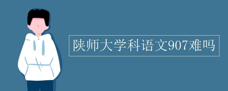 陕师大学科语文907难吗