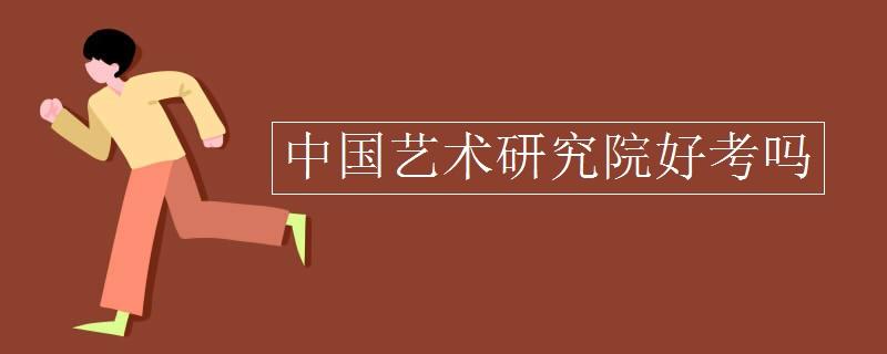中国艺术研究院好考吗