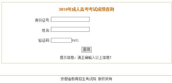 2019安徽成人高考成绩查询入口