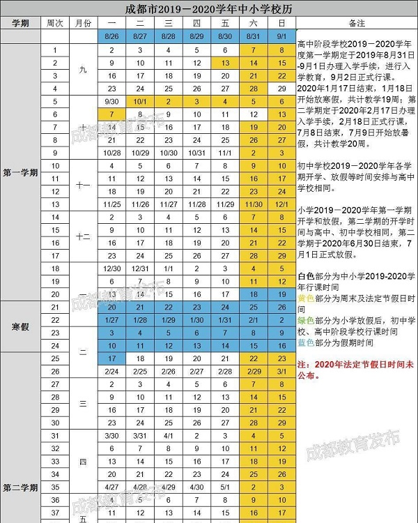 2019-2020成都中小學第一學期校歷