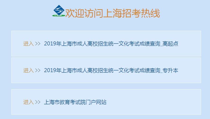 上海成人高考成绩查询入口