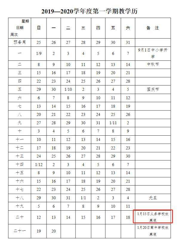 2019-2020学年武汉小学校历