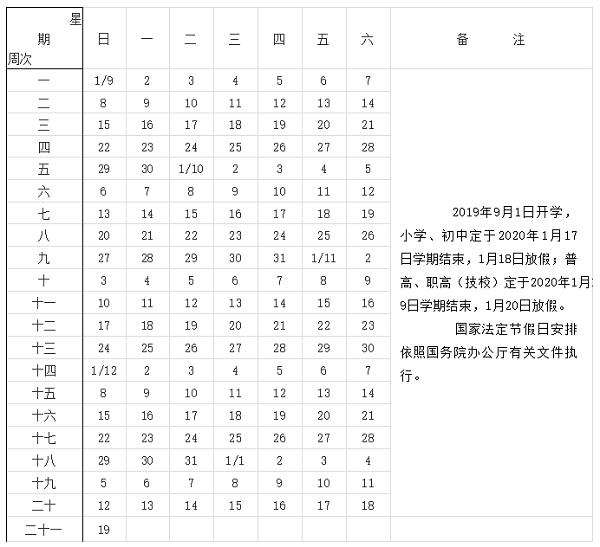 2019-2020学年浙江中小学校历