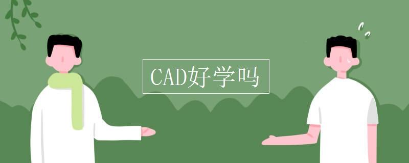 CAD好学吗